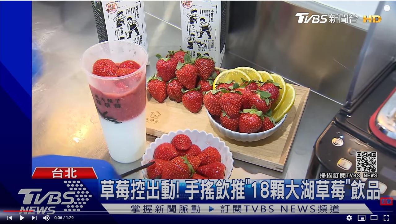 """草莓控出動! 手搖飲推""""18顆大湖草莓""""飲品【TVBS新聞 20210102】"""