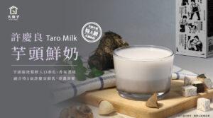 許慶良芋頭鮮奶  9/18(五) 香濃上市