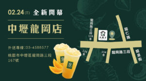 桃園必踩點!!中壢龍岡2/24全新開幕啦!!