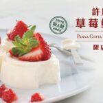 大湖草莓新鮮吃法!  大苑子「許慶良草莓鮮奶酪」全台限店限量快閃上市!