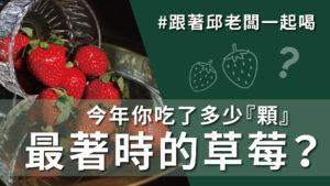 草莓控暴動! 最著時的大湖草莓,一起品嘗清爽可口的莓好花漾! #1月30日 #DAY139