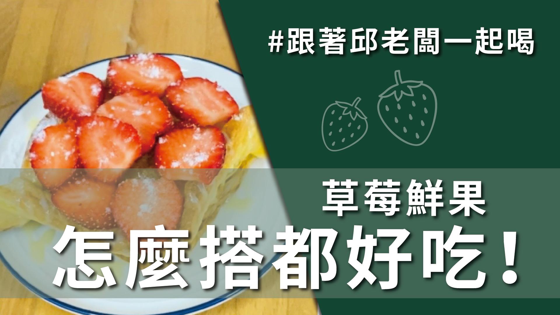 飲料界網美,來自苗栗大湖新鮮草莓,最濃郁順口的莓好時光!#2月6日 #DAY146