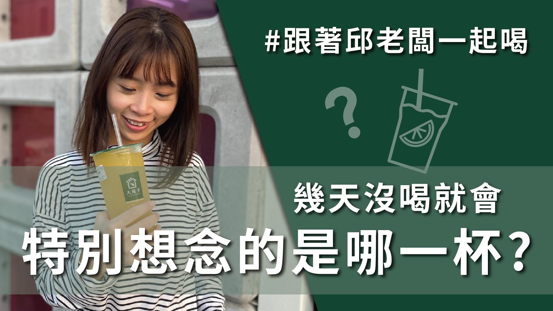 飲料控喝起乃! 台灣鮮搾柳橙綠,最清爽順口的口感!您一定要試看看! #2月8日 #DAY148