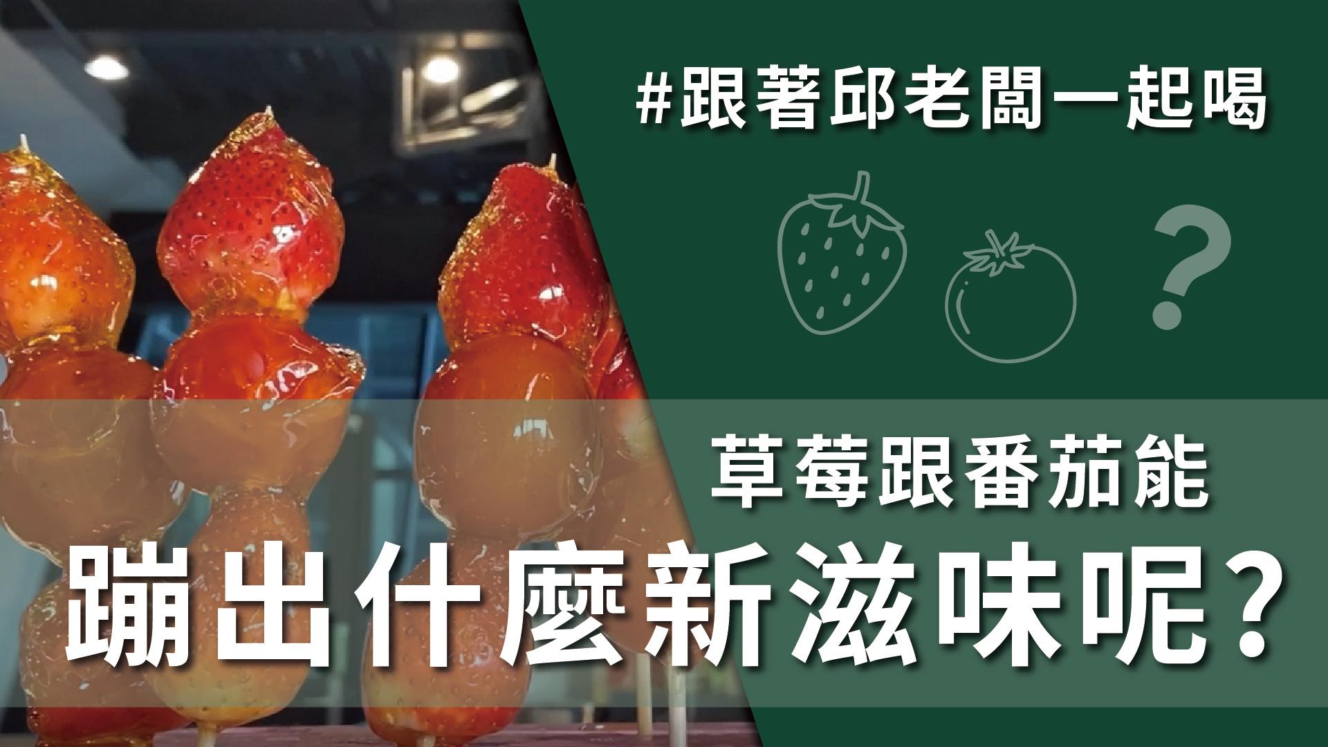 飲料界網美,來自苗栗大湖新鮮草莓,最好喝的莓好相遇! #2月21日 #DAY161
