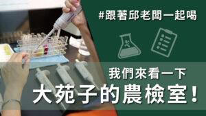 推薦必喝水果飲,新鮮著時的台灣鮮搾柳橙綠,只在大苑子喝得到 !#2月22日 #DAY162