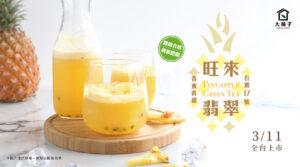 旺來翡翠,全新飲品!! 0311清爽上市!!