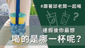 飲料控喝起乃! 台灣鮮搾柳橙綠,最清爽順口的口感!您一定要試看看! #3月2日 #DAY170