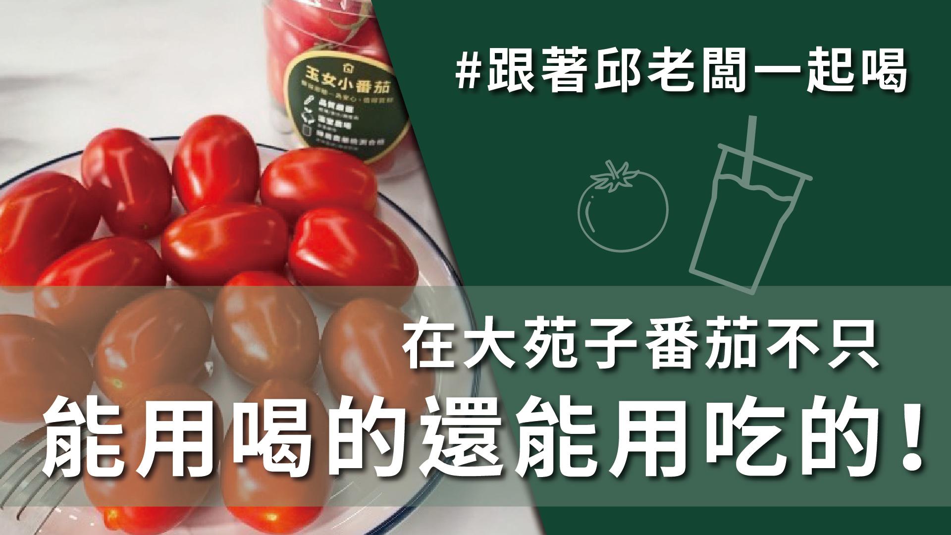 水果飲推薦「番茄梅」,酸甜美味好喝到停不下來,只在大苑子喝的到 ! #3月3日 #DAY171