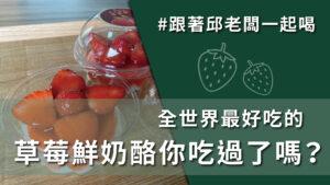 每季必喝莓好時光,享用最新鮮最安全的草莓,就在大苑子 #3月4日 #DAY172