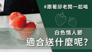 情人節必喝!! 新鮮且安全的草莓,一喝就讓人上癮的莓好花漾! #3月14日 #DAY182