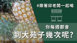 鳳梨控一定要喝!!現在最著時的旺來翡翠,來自屏東高樹的金鑽鳳梨! #3月15日 #DAY183