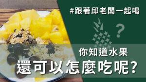 最著時鳳梨飲品-旺來翡翠,來自屏東高樹的金鑽鳳梨! #3月28日 #DAY196