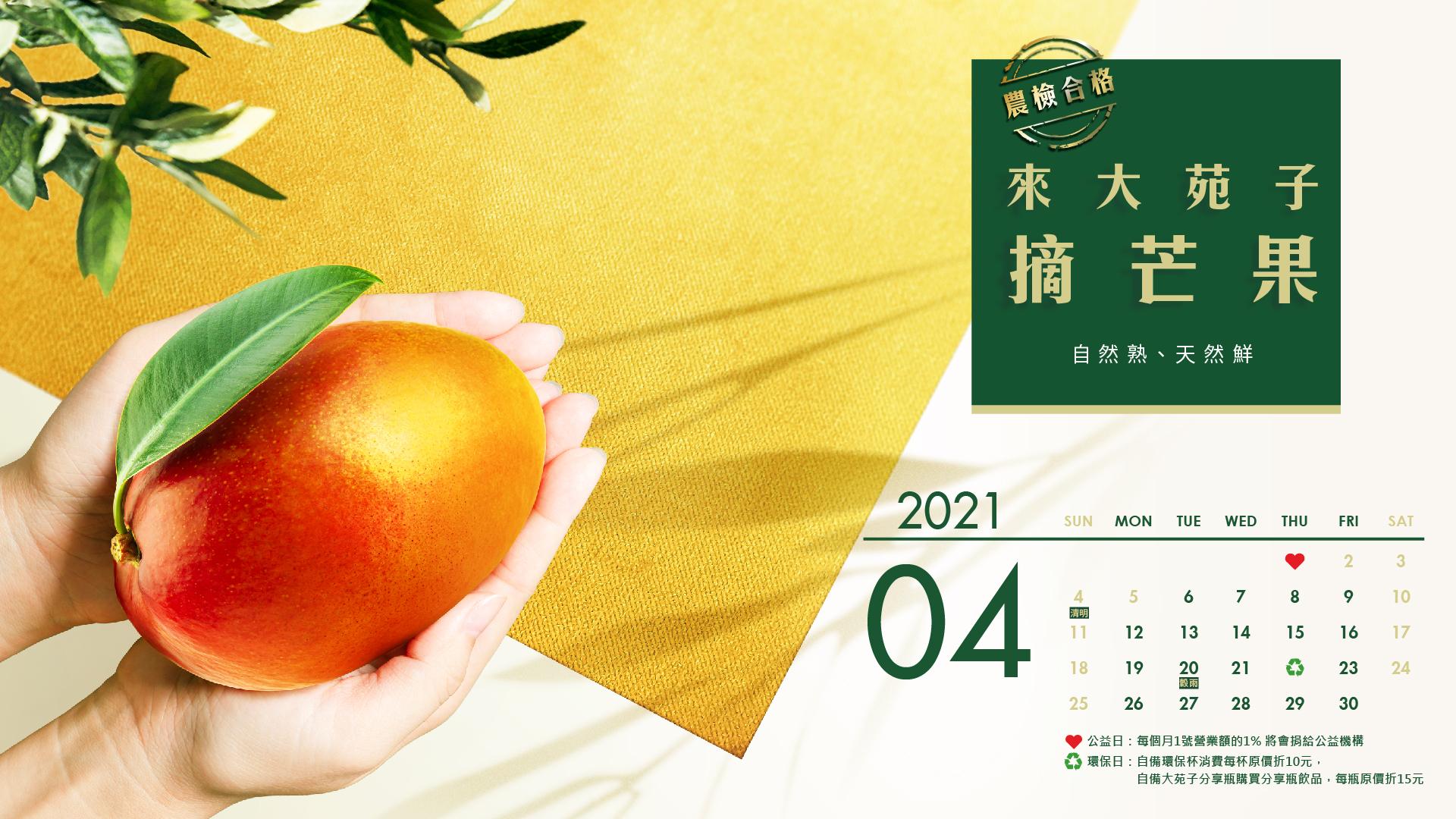 2021年04月桌布