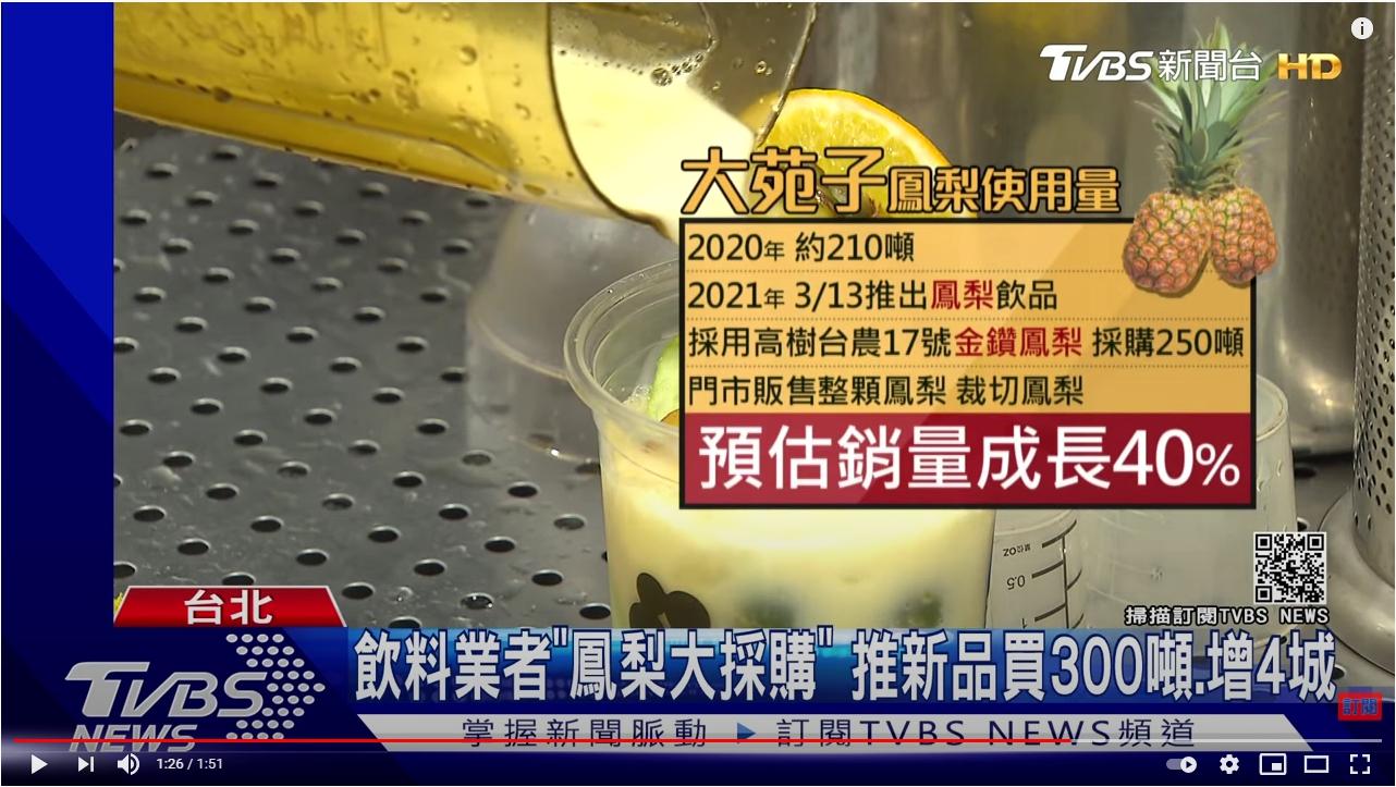收購2萬噸鳳梨 陳吉仲:媒合上百企業.手搖飲【TVBS新聞 20210301】