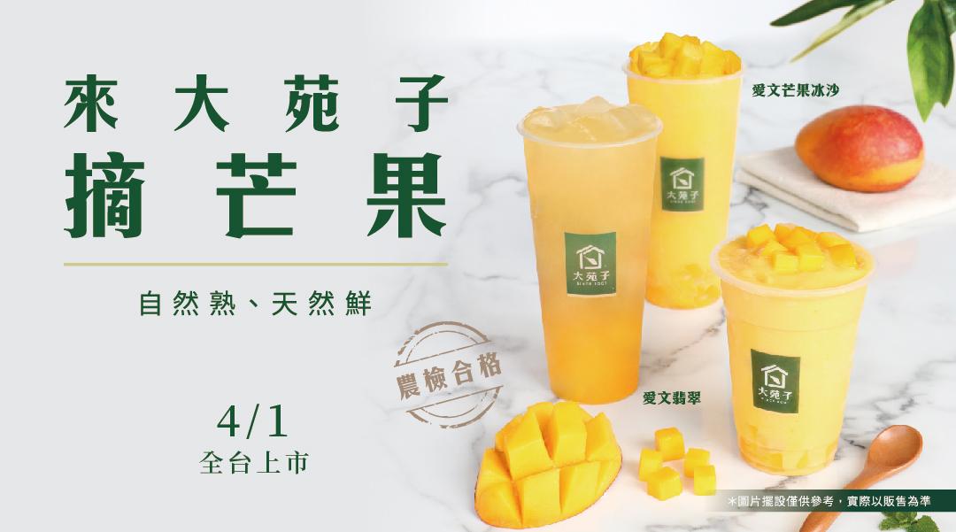 來大苑子摘芒果!! 愛文芒果冰沙、愛文翡翠 4/01全台上市!!