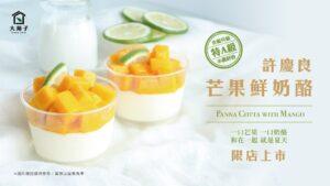 夏天就要吃這個!! 04/30 許慶良芒果鮮奶酪首次開賣!!