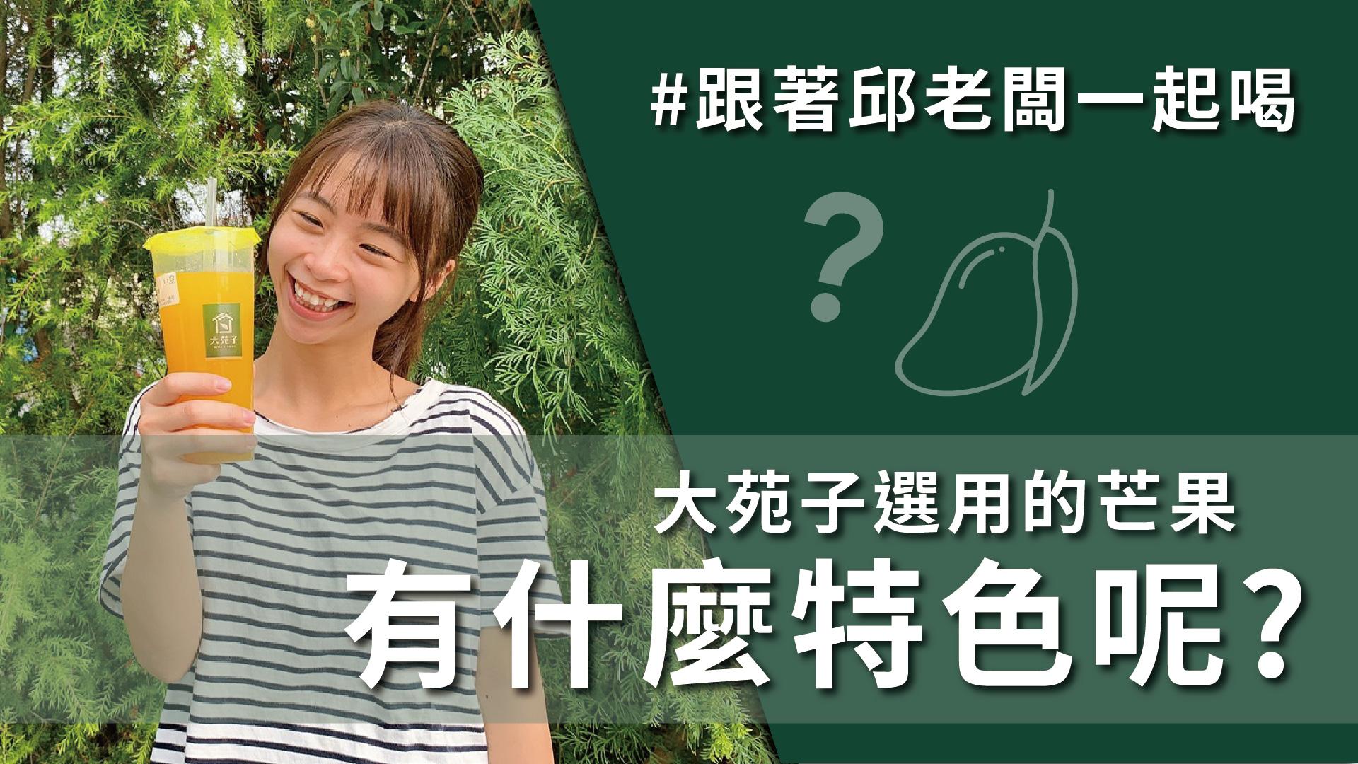 愛文翡翠-選用屏東在欉紅愛文芒果,是今夏絕不能錯過的飲品! #4月5日 #DAY204