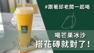 芒果控最愛!! 愛文芒果冰沙,來自屏東在欉紅芒果,喝得到新鮮芒果果肉! #4月12日 #DAY211