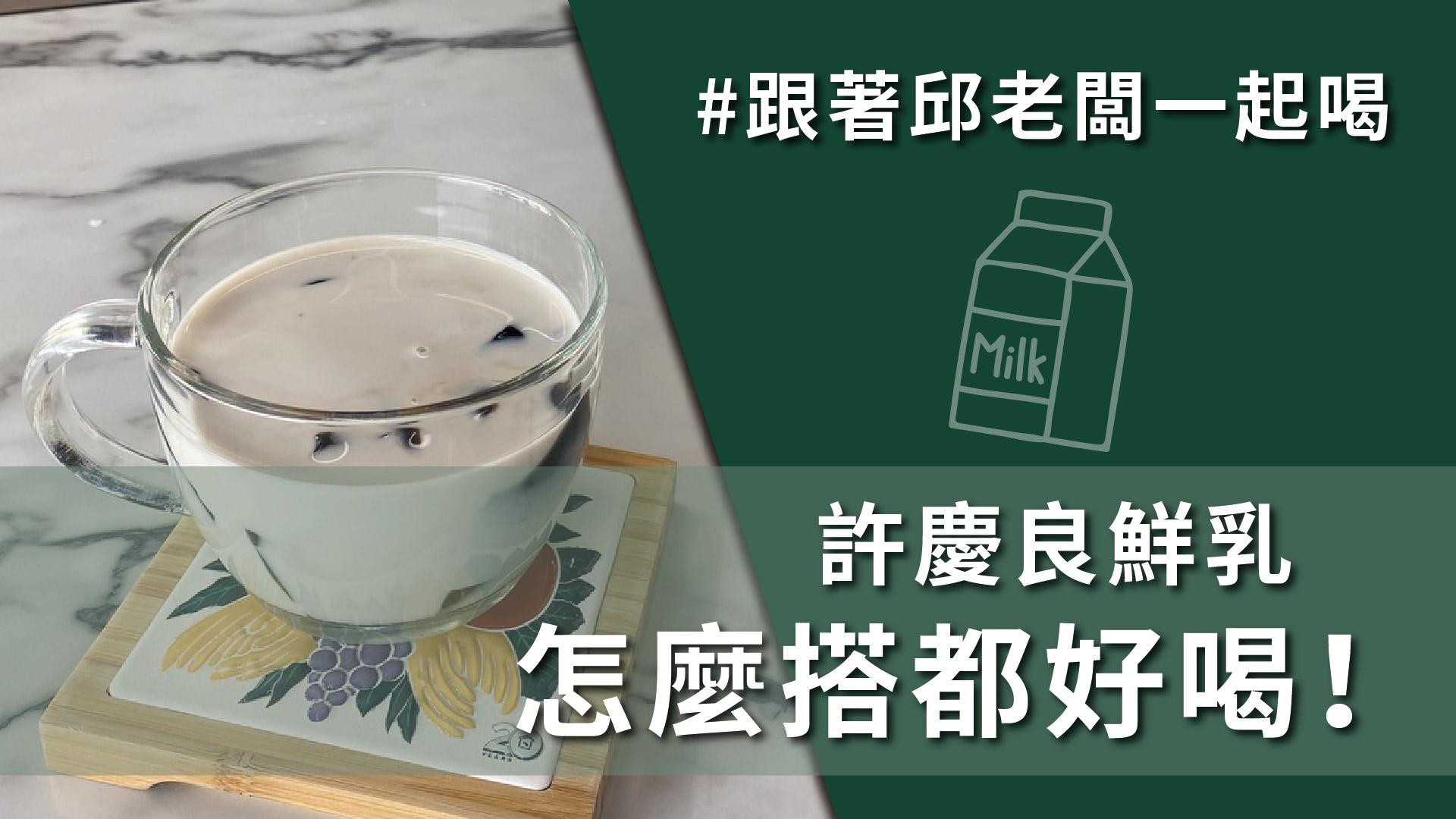 許慶良鮮乳-濃醇香甜的好滋味,您一定要試試看! #4月20日 #DAY219
