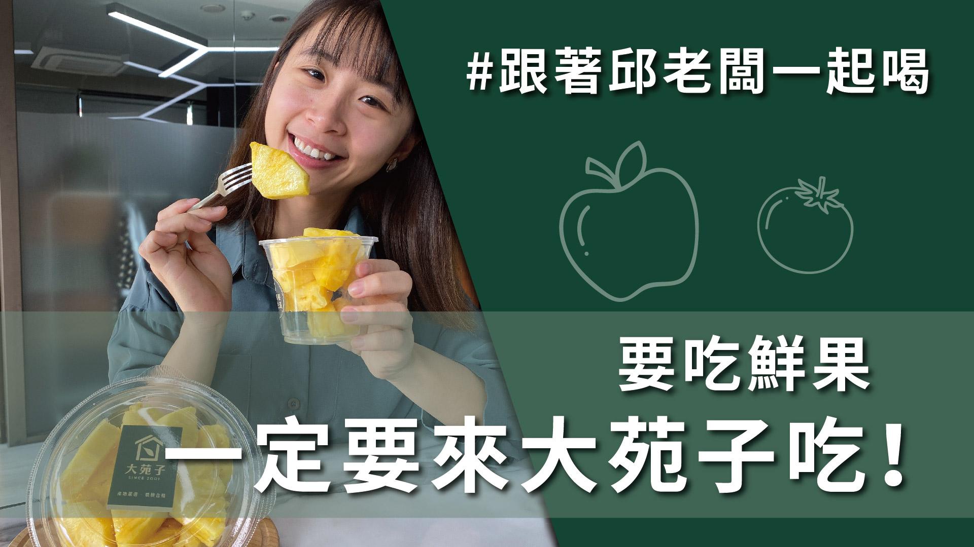 愛文芒果的香甜融入翡翠綠茶的清新,大苑子愛文翡翠現正熱賣!#4月21日 #DAY220