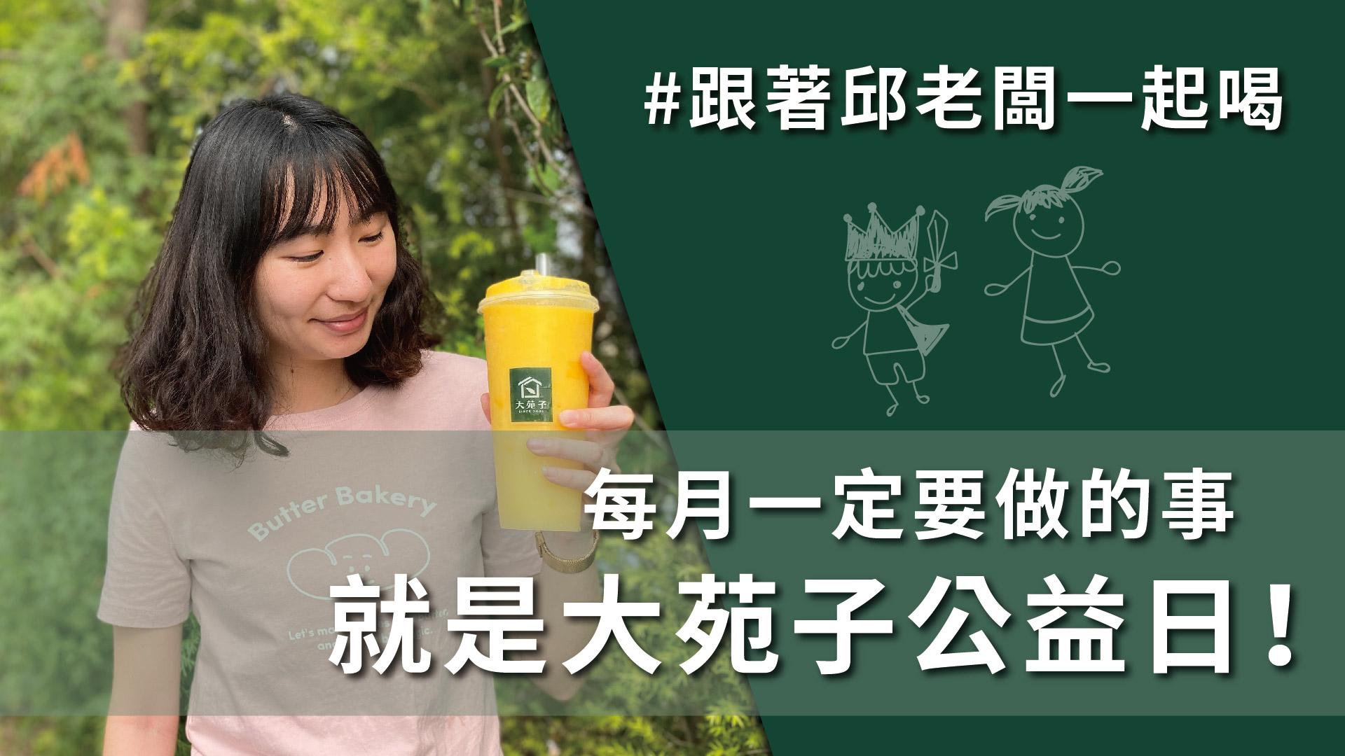 芭樂檸檬酸甜好滋味,讓您感受最清爽的口感,身為飲料控的你喝起來!  #4月29日 #DAY228