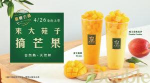 芒果產季到囉!4/26(一)愛文芒果Double系列正式開賣!