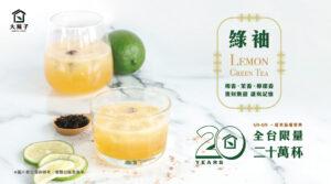 歡慶20歲生日!! 人氣復刻飲品—綠袖05/05正式上市!!