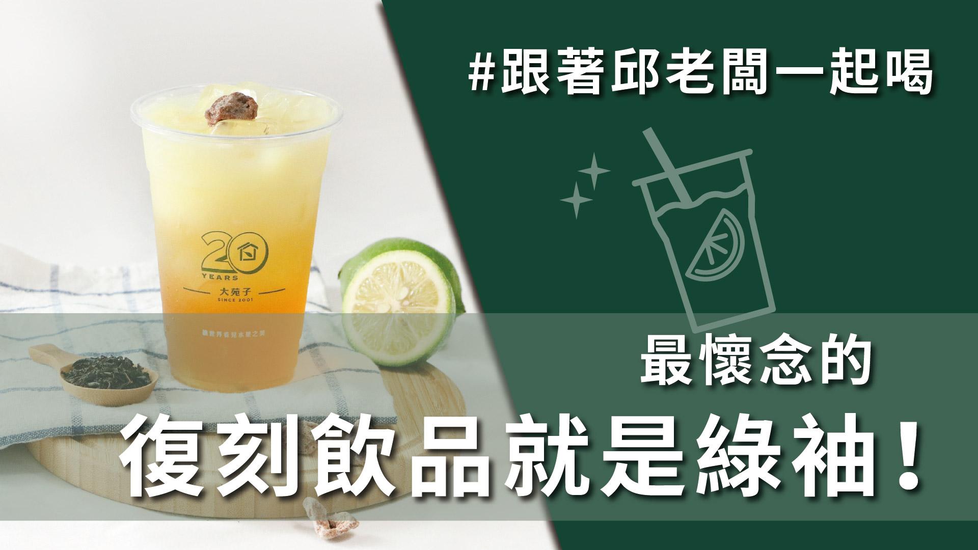 最懷念的復刻飲品就是綠袖!酸甜古早味快閃上市!#跟著邱老闆一起喝#5月5日