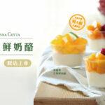 許慶良芒果鮮奶酪、許慶良仲夏鮮奶酪!!即將上市!!全台限店開賣!!
