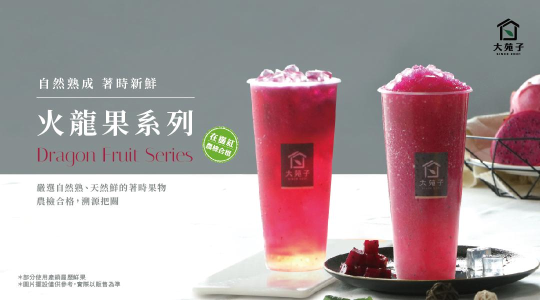 火龍果艷紅色新鮮滋味,6/7全台開賣!!清爽涼感一次滿足!!