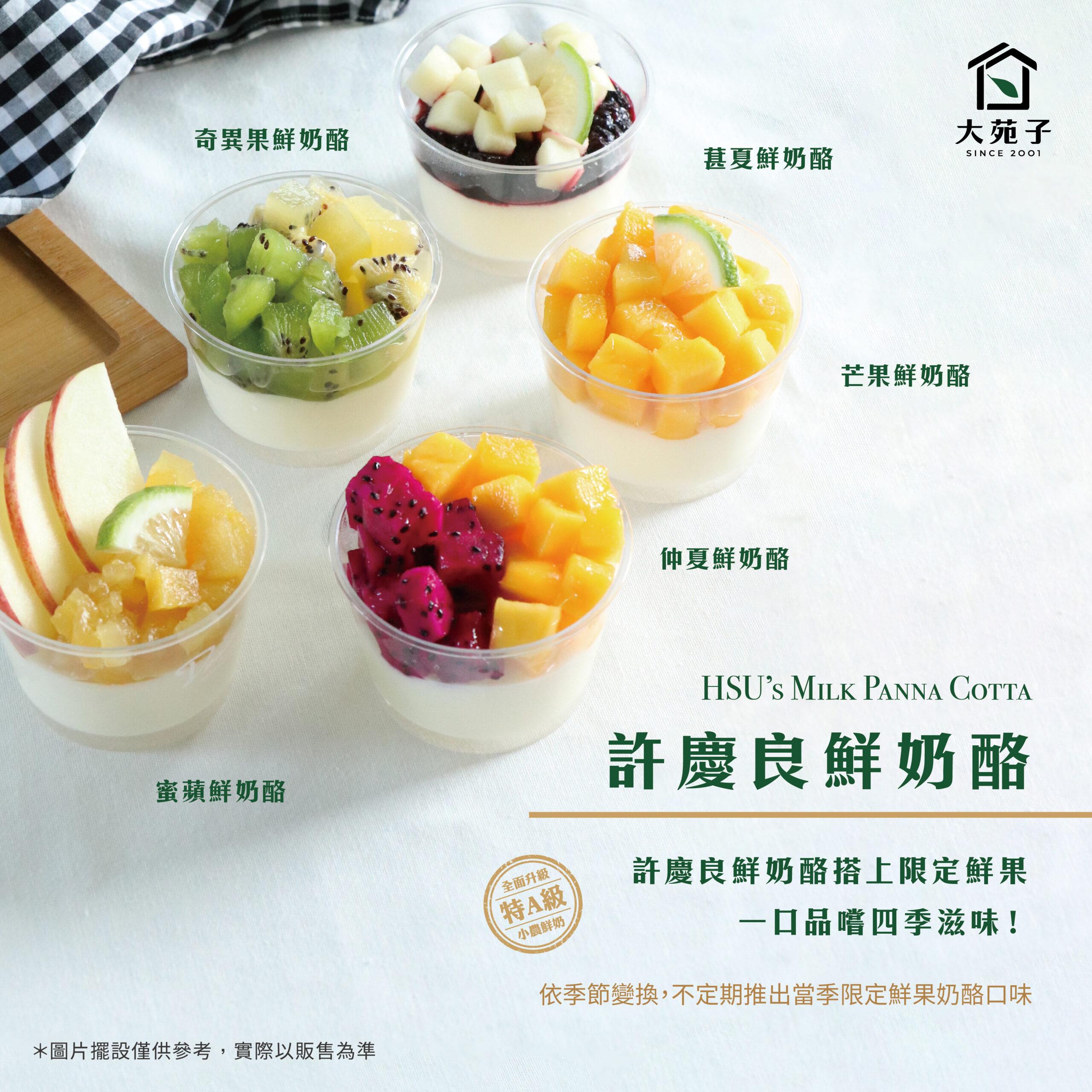 首頁飲品圖960x960-210622_許慶良鮮奶酪