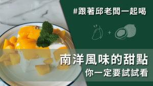 奶茶控必喝!許慶良觀音拿鐵,濃郁茶香喝了馬上愛上!!! #5月30日 #DAY259
