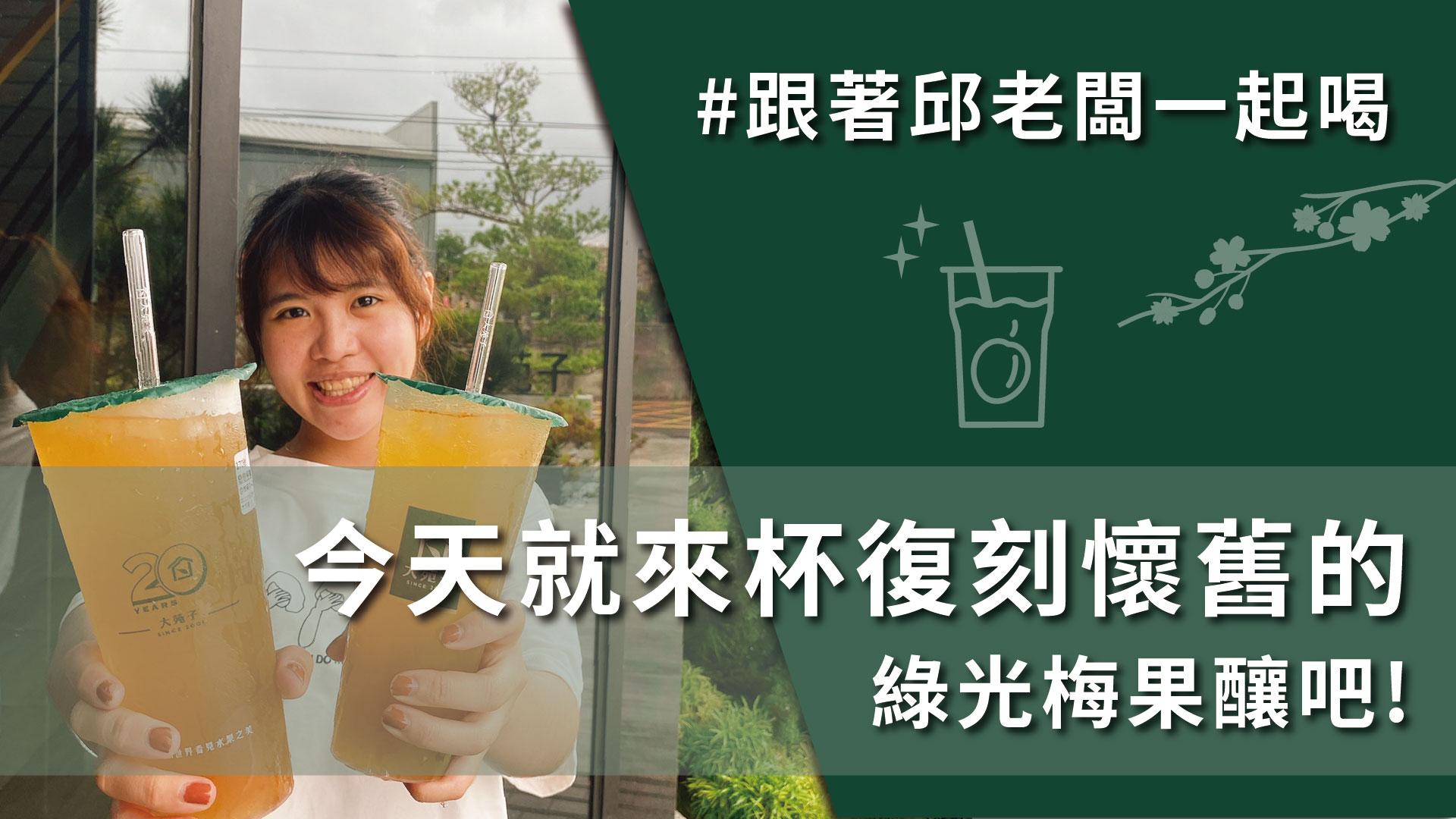 大苑子綠光梅果釀,6/10復刻飲品帶您回味過去!#跟著邱老闆一起喝 #DAY270