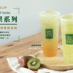 奇異果冰鑽、奇異果翡翠,07/05新鮮上市!