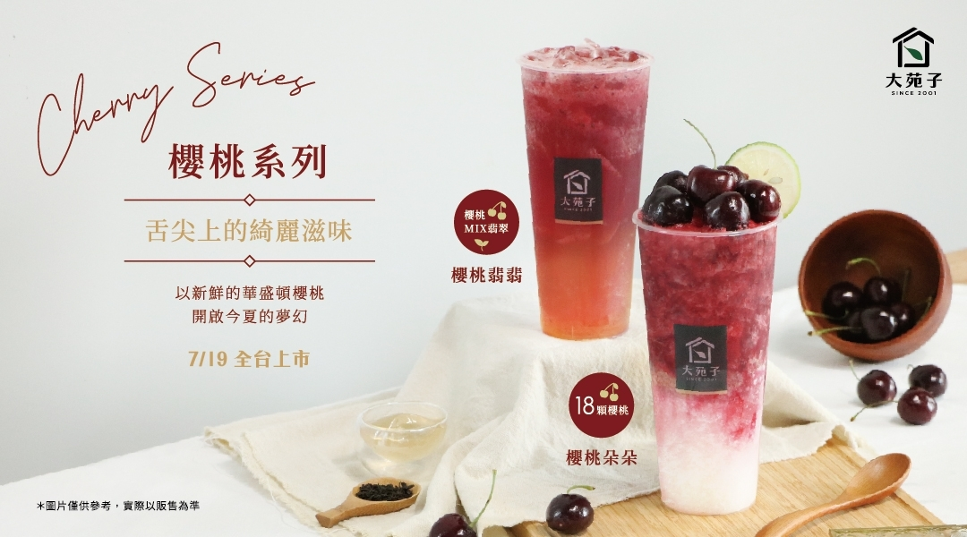 櫻桃朵朵、櫻桃翡翡!! 07/19全台華麗登場!!