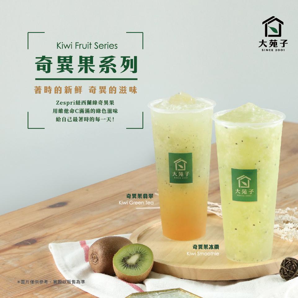 首頁飲品圖960x960-210705_奇異果系列