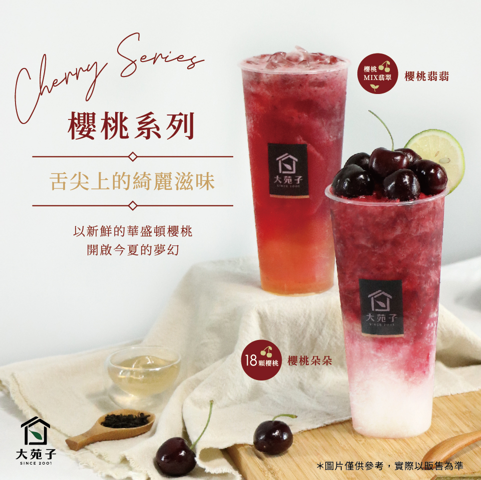 首頁飲品圖960x960-210714_櫻桃系列