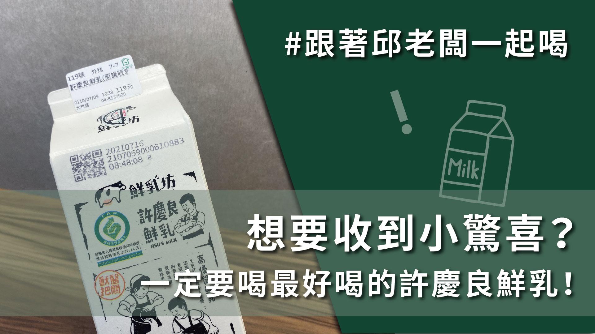 濃醇香許慶良鮮乳,身為鮮奶控怎麼可以錯過! #7月13日 #DAY303