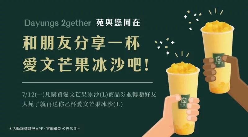 大苑子愛文芒果冰沙來了!7/12好友分享「買一送一」【聯合新聞網 20210710】