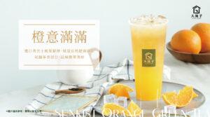 夏天怎麼可以忘了它!08/02(一)橙意滿滿,回來啦!