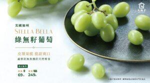 大果實超飽滿「Stella Bella 綠無籽葡萄」8/28限店上市!