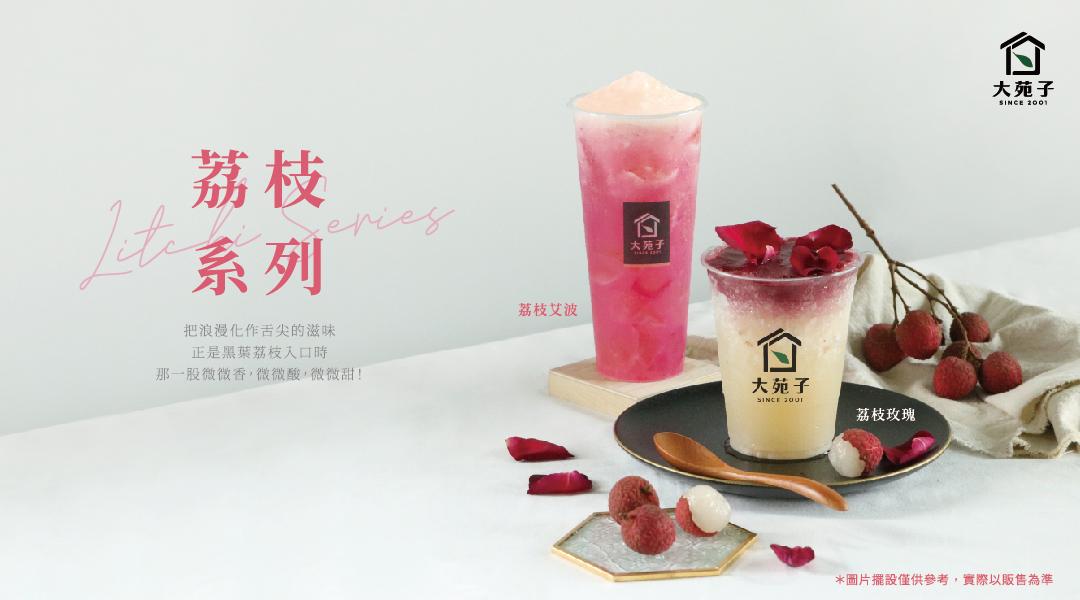 最香甜的荔枝系列,8/02夢幻上市啦!