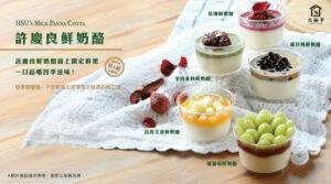 當季鮮果「許慶良綠葡萄鮮奶酪」甜點控必吃!全台限店開賣囉!