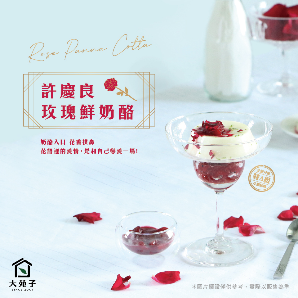 首頁飲品圖960x960-210729_許慶良玫瑰鮮奶酪