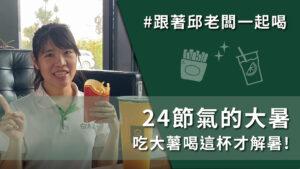 24節氣的大暑,吃大薯喝這杯才解暑!#跟著邱老闆一起喝 #7月22日 #DAY312