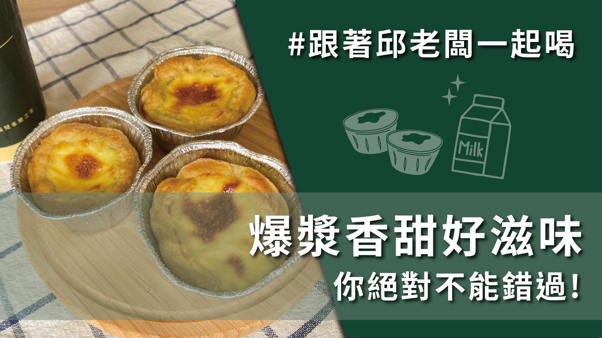 用許慶良鮮乳DIY爆紅蛋塔甜點!超濃醇、超香甜!#跟著邱老闆一起喝 #8月1日 #DAY322