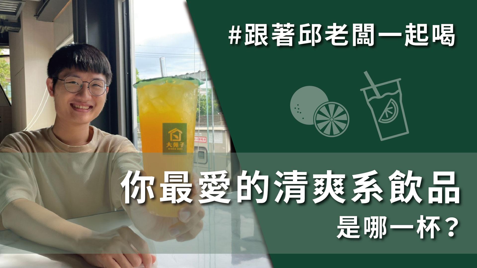 今夏必喝!最清爽「橙意滿滿」選用新鮮香甜的香吉士,與回甘的翡翠綠茶的完美結合!