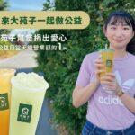 大苑子公益日 10/01 邀您一同響應愛心!