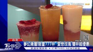 單身也不孤單! 各大手搖飲 「七夕」甜甜價搶市【TVBS新聞 20210814】