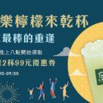 中秋限定!! 大苑子的超人氣飲品 — 芭樂檸檬會員獨享活動來了!